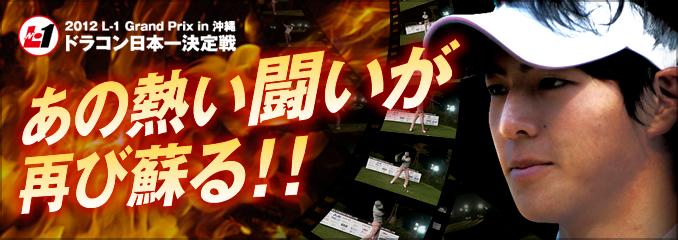 L-1グランプリ ドラコン日本一決定戦