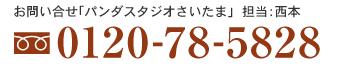 フリーダイヤル0120-78-5828