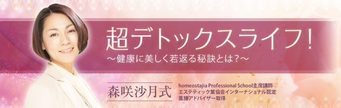 eラーニング 森咲沙月式 超デトックスライフ! ~健康に美しく若返る秘訣とは?~