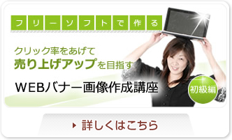 Webバナー・画像作成講座(初級編)