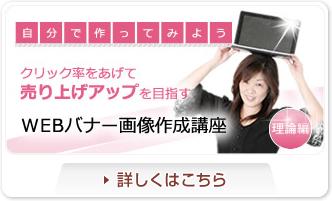 Webバナー・画像作成講座(理論編)