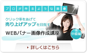 Webバナー・画像作成講座(中級編)
