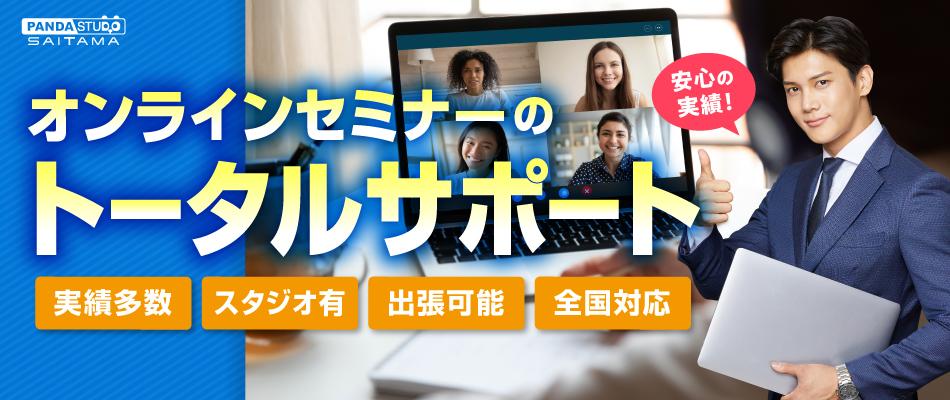 ライブ配信 オンラインセミナー