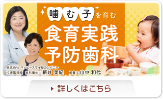 「噛む子を育む」食育実践予防歯科(R)~アイテム編~